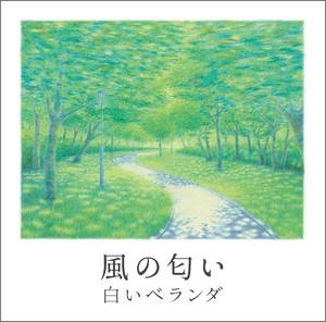 1stアルバム「風の匂い」