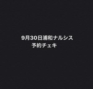 9月30日チェキ(4枚セット)