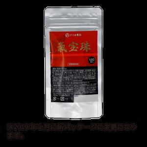 妊活漢方サプリ 氣宝珠(きほうじゅ) 120粒(1ヶ月分)