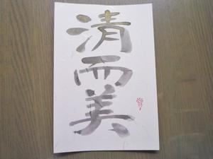 postcard 「清而美」