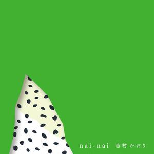 【CD ALBUM】吉村かおり「nai - nai」