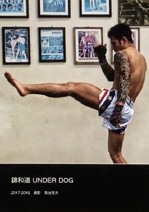 写真集「錦和道 UNDER DOG 2017-2018」