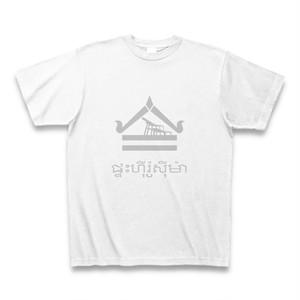 ひろしまハウスTシャツ ホワイト+ライトグレー