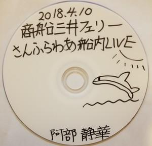 【DVD★阿部静華】 2018.4.10 商船三井フェリーさんふらわあ 船内ライブ