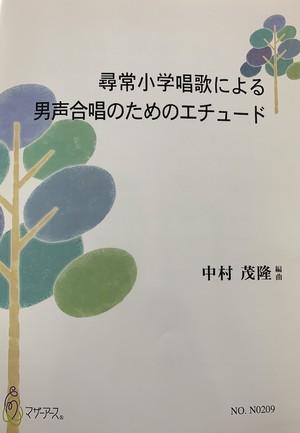 N0209 尋常小学唱歌による男声合唱のためのエチュード(男声合唱/中村茂隆/楽譜)