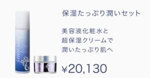 【保湿たっぷり潤いセット】超保湿!美容液in化粧水 & 濃厚保湿クリーム