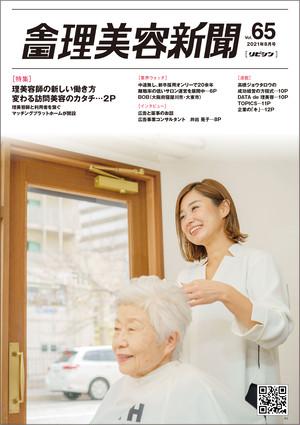【7/25発売】全国理美容新聞<第65号>(2021年8月号)