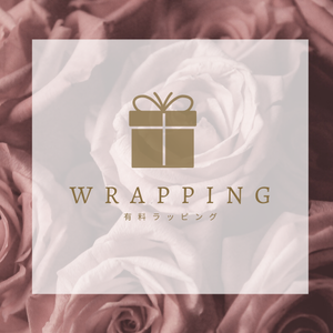 - Present wrapping -