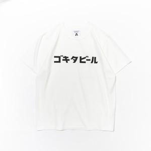 TACOMA FUJI RECORDS ゴキタビール WHITE