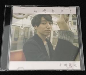 CD-R「お疲れさま」
