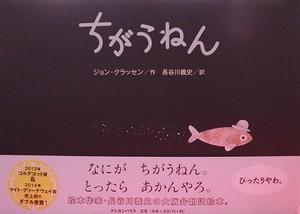 ちがうねん(ジョン・クラッセン 作)