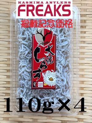 大洗しらす110g×4⚽鹿島アントラーズ エリアライセンス商品 美味しい一番釜のしらすです。【送料別途:冷凍】
