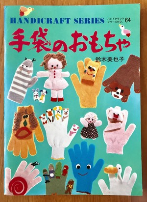 手袋のおもちゃ