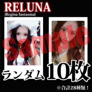 【チェキ・ランダム10枚】RELUNA(Regina fantasma)