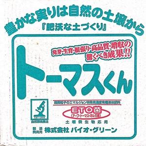 トーマスくん(微生物有機液体肥料)1L