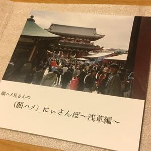 顔ハメ兄さんの(顔ハメ)にぃさんぽ〜浅草編〜