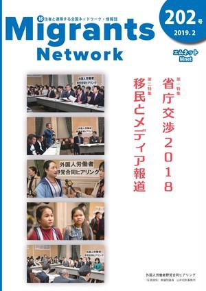 Mネット202号(2019/2)