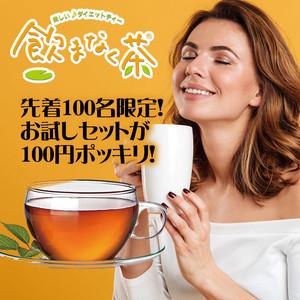 【送料無料】【春のキャンペーン】甘くて美味しいダイエットサポートティー飲まなく茶お試し5包