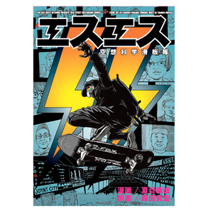 FESN / COMIC /「SS-エスエス」/ 漫画