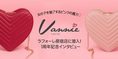 ピンクの魔力にみんな夢中♡1周年を迎えた大人気ブランド「VannieTOKYO」の魅力とは?