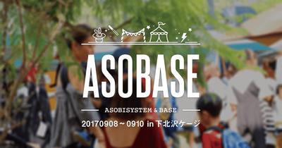 あのASOBISYSTEMとBASEがコラボ!?誰もが楽しめる新感覚イベント「ASOBASE(アソベイス)」に潜入!