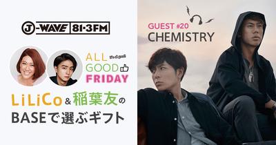 BASE GIFT CONCIERGE!CHEMISTRYのお二人がギフトを贈りたいのは初代プロデューサーの松尾潔さん!