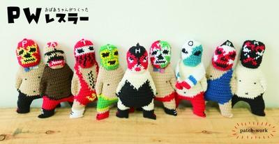 おばあちゃんが作る編みぐるみ。パッチワークレスラーから伝わってくる温かい世界