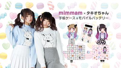 姉mamと妹mimのリアル双子ユニットmimmamちゃんとタキオちゃんのコラボ手帳スマホケース&モバイルバッテリーが発売♡