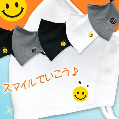 ニコちゃんマスクで気分アップ^^! 大好評の【夏用マスク】にワンポイントプリント♪ 子供~大人まで!
