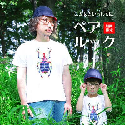 今年の夏は親子でペアルック!かわいい昆虫Tシャツを着ておでかけしよう!