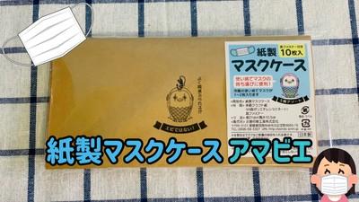 【紙製マスクケース アマビエ】