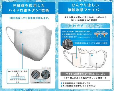 (DRC医薬)ハイドロ銀チタン(R)coolガーゼマスク 予約販売のお知らせ