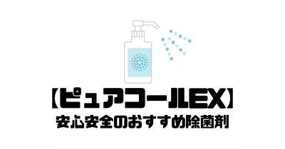 【ピュアコールEX】食品素材で作られた除菌・消臭・防カビ剤|大事な人を守る安心安全のおすすめ除菌剤