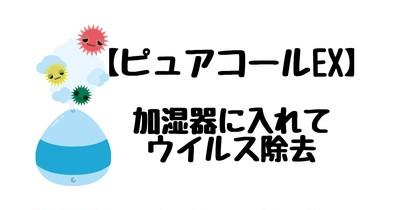 【ピュアコールEX】加湿器で潤いを満たそう!除菌剤を入れるとにおい軽減・防カビ効果も!