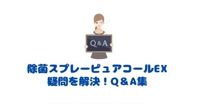 【Q&A集】人気の除菌スプレーピュアコールEX!!効果や使い方など疑問を解決