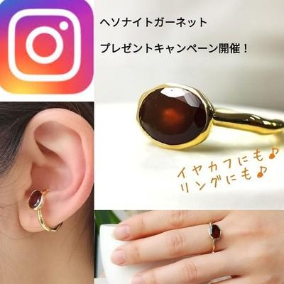 Instagramでプレゼントキャンペーン!おしゃれトレンドコーデ、イヤカフリング