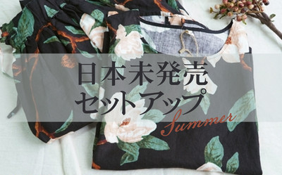 日本で未発売の花柄セットアップをご紹介♪