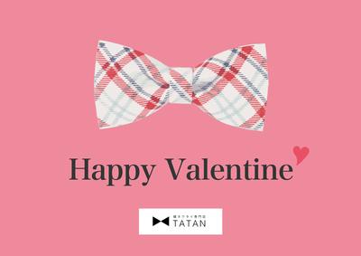バレンタインには特別な人に蝶ネクタイの贈り物を。