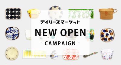オープンキャンペーン開催中(数量限定プレゼント&3,000円以上で送料無料)