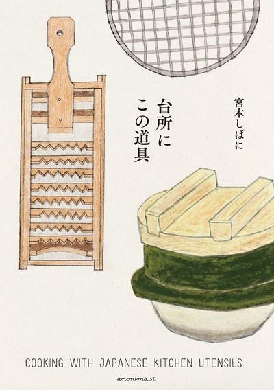 料理を支える台所道具の新刊本
