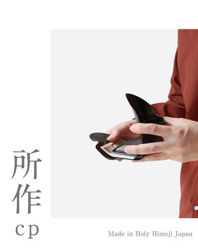 世界が変わる使い勝手と心地よさ!所作財布の新しい形