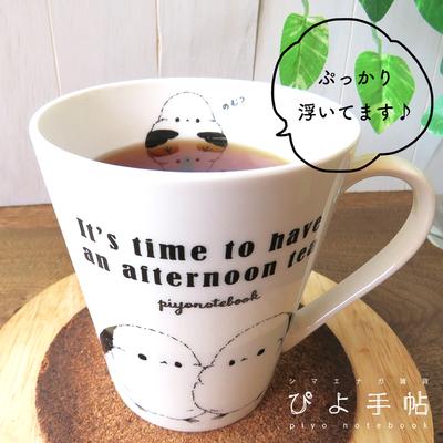 コーヒーにぷっかり浮いてるみたい!?シマエナガの手作りマグカップ