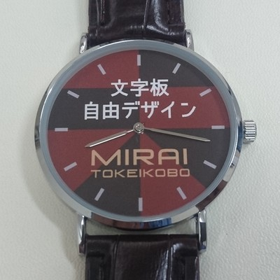 世界に一つだけの腕時計 Watashi Watch(私ウォッチ)