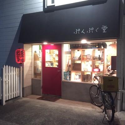 19時からゆるく開いてる文具店『ぷんぷく堂』の商品