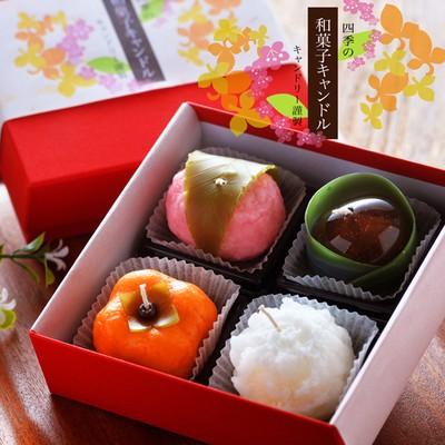 四季を感じる和菓子キャンドル