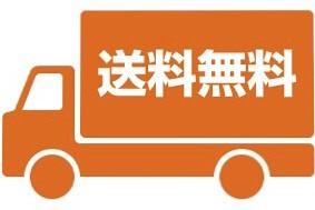 期間限定!送料無料キャンペーン&12月発送・営業カレンダー