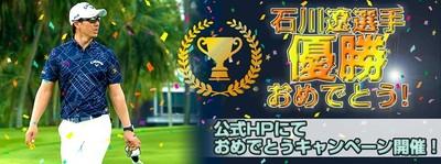 石川遼選手愛用インソール!優勝おめでとうキャンペーン!