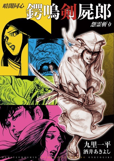 タツノコプロ創設者の一人・九里一平と脚本家・酒井あきよしがタッグを組んだ完全新作描き下ろしコミック