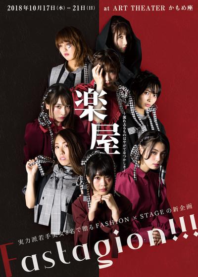アパレルブランドと融合したアーティスティックな演劇公演☆カーテンコールは撮影可能!!