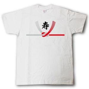 スゴいインパクト! ご贈答に お祝に 寿 鮑結び(あわじ結び) 水引Tシャツ!!